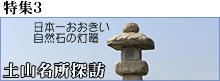 土山名所探訪
